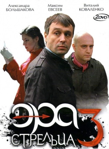 DVD Ера стрільця-3 (2DVD)