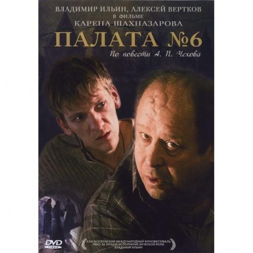 DVD Палата №6