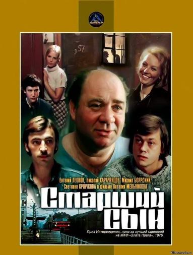 DVD Старший сын