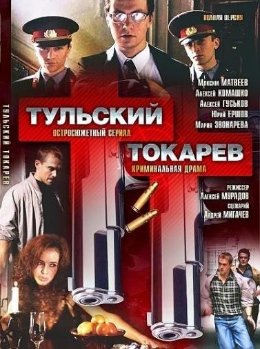 DVD Тульскій Токарев