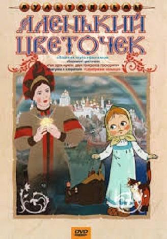 DVD Сборнрик. Мультфильм Аленький цветочек