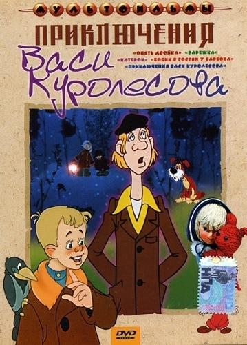 DVD Збірник. Мультфільм Пригоди Васі Куролесова