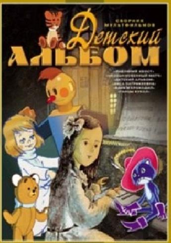 DVD Сборник. Мультфильм Детский альбом (Тех)