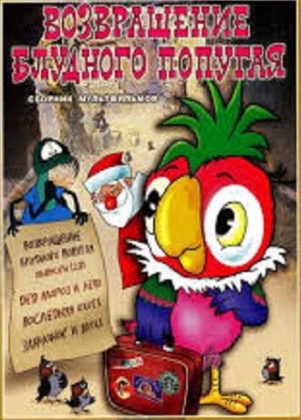 DVD Мультфільм Повернення блудного папуги (Тих)