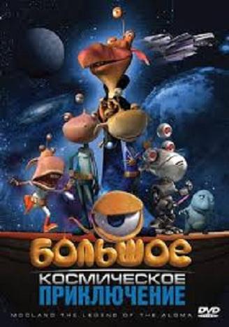 DVD Мультфильм Большое космическое приключение (Парк)