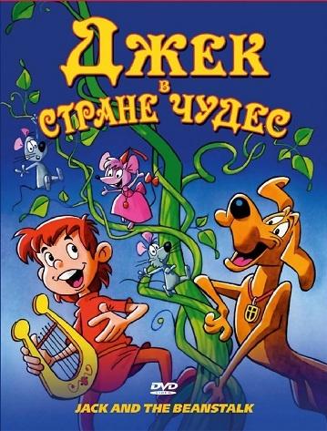 DVD Мультфильм Джек в стране чудес (Парк)