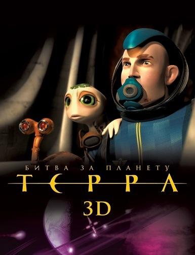 DVD Мультфильм Битва за планету Терра 3D (Парк)