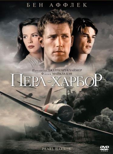 DVD Перл Харбор (2 диска) (Укр)