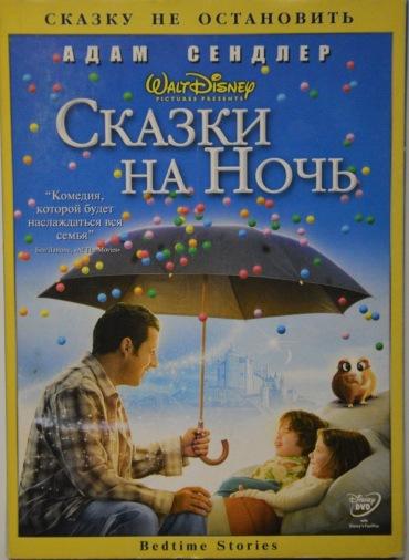 DVD Сказки на ночь (Укр)