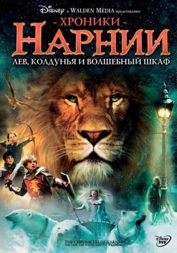 DVD Хроніки Нарнії (Укр)