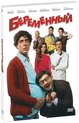 DVD Беременный