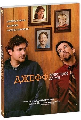 DVD Джефф, що живе вдома