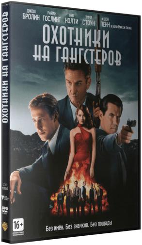 DVD ОХОТНИКИ НА ГАНГСТЕРОВ