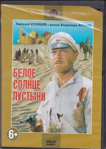 DVD Біле сонце пустелі (Тех)
