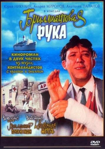 DVD Бриллиантовая рука (Тех)