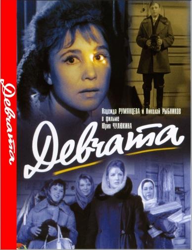 DVD Дівчата (Тех)