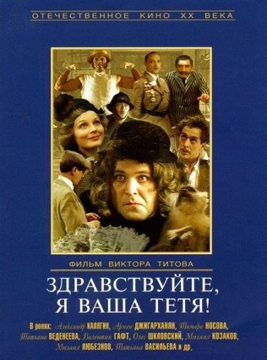DVD Здравствуйте, я ваша тетя! (Тех)