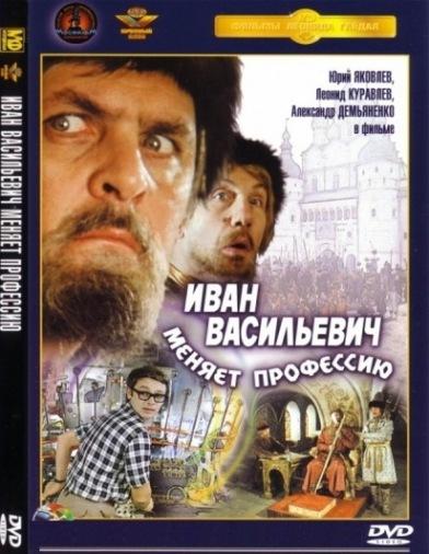 DVD Іван Васильович змінює професію (Тех)