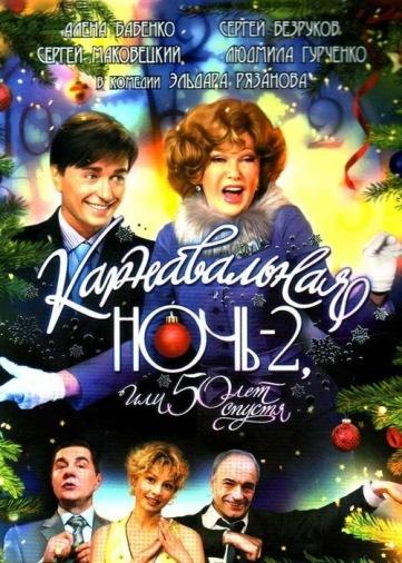 DVD Карнавальная ночь-2 (Парк)