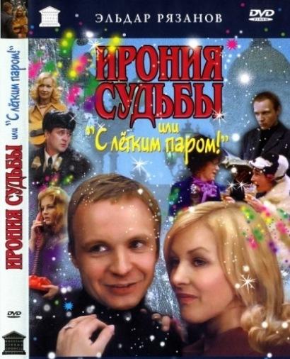 DVD Ирония судьбы 1 (Тех)