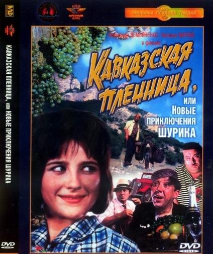 DVD Кавказкая пленница (Тех)