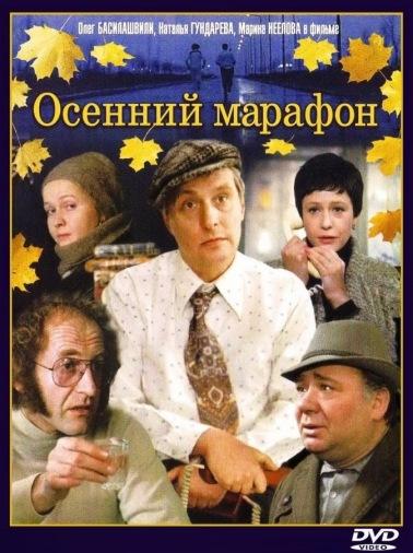 DVD Осінній марафон (Тех)