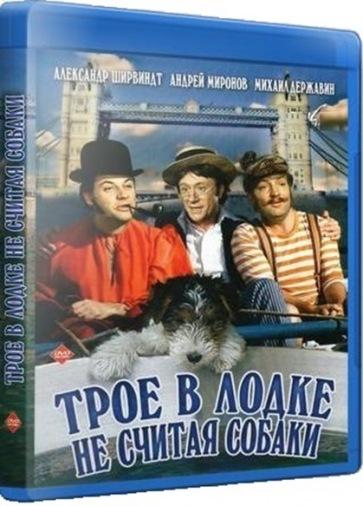 DVD Трое в лодке, не считая собаки (Тех)