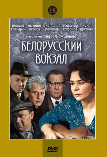 DVD Белорусский вокзал (Тех)