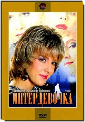 DVD Інтердівчинка (Тех)