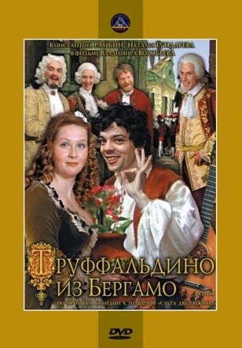 DVD Труффальдіно з Бергамо (Тех)