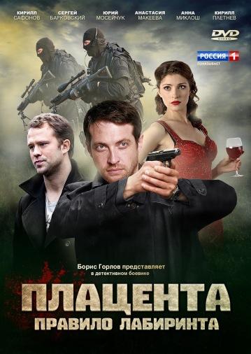 DVD Плацента (Парк)