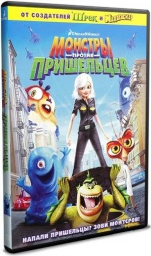 DVD Монстры против пришельцев (Укр)