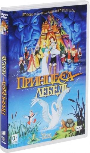 DVD Принцесса Лебедь (Укр)