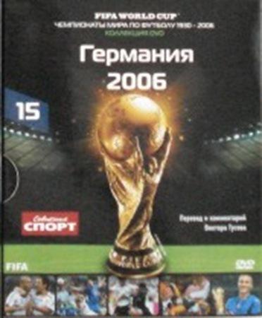 DVD Футбол ЧС Німеччина 2006р.