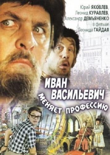 DVD Іван Васильович змінює професію (Регіон)