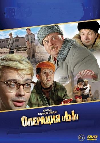 """DVD Операция """"Ы"""" (регион)"""