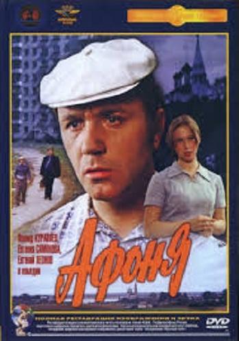 DVD Афоня (регіон)