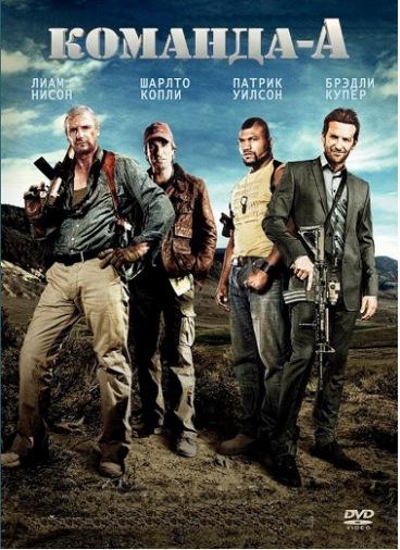 DVD Команда А