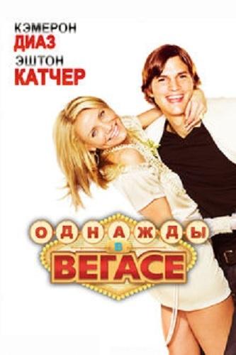 DVD Однажды в Вегасе