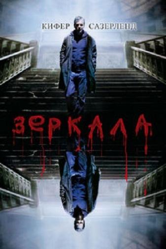 DVD Зеркала