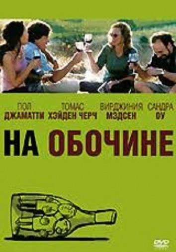 DVD На обочине