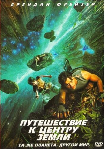 DVD Путешествие к центру земли