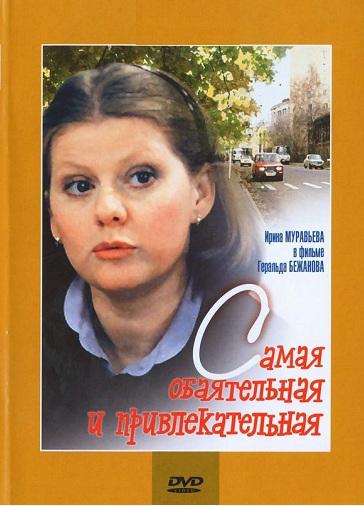 DVD Самая обаятельная и привлекательная