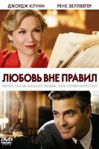 DVD ЛЮБОВЬ ВНЕ ПРАВИЛ (Укр)