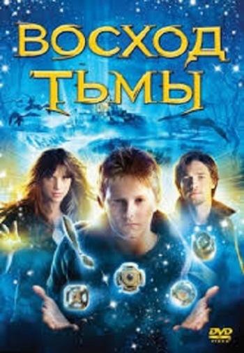 DVD Восход тьмы