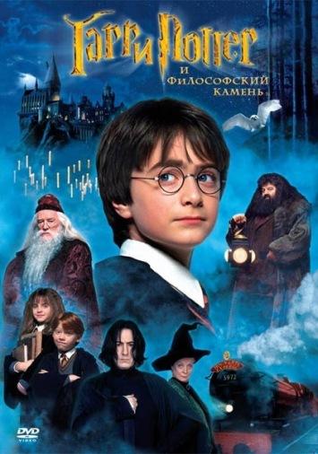 DVD Гарри Поттер и философский камень