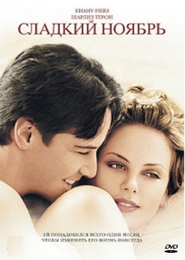 DVD Сладкий ноябрь