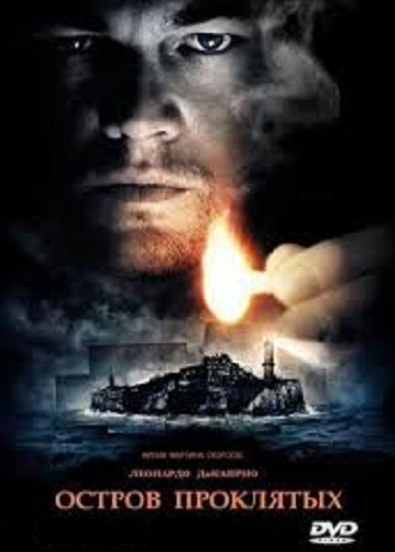 DVD Остров проклятых
