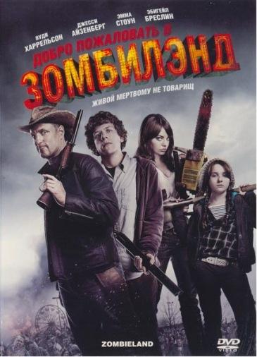 DVD Ласкаво просимо в Zомбіленд