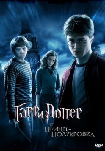 DVD Гарри Поттер и Принц-полукровка(Укр)